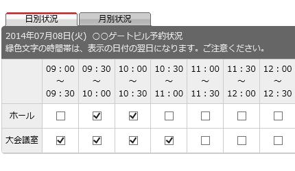 部屋と時間の予約イメージ